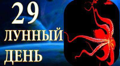 29-лунный-день