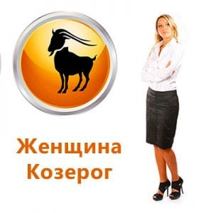 женщина дипломат козерог