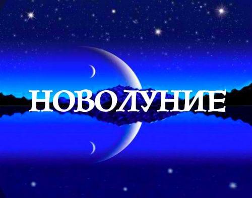 лунное новолуние