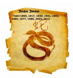 знак змея