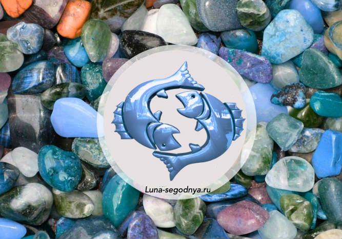 Камни Рыбки