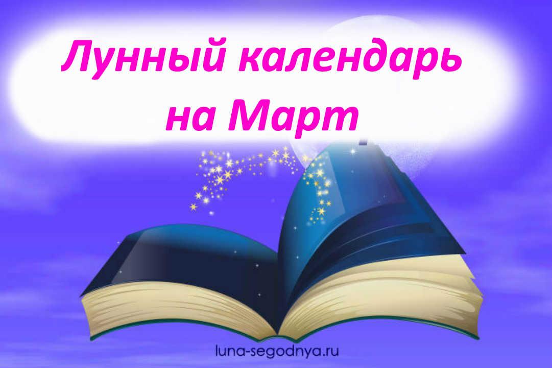 календарь лунный март