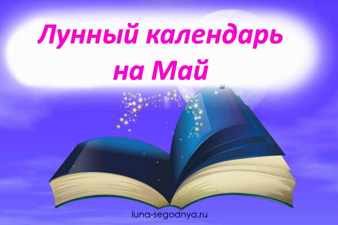 календарь лунный май