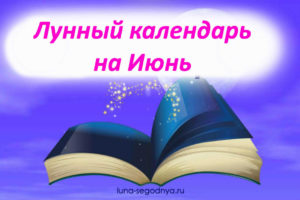 календарь лунный июнь