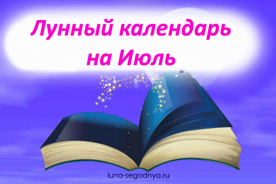 календарь лунный июль