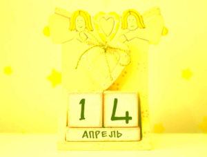 14 апреля