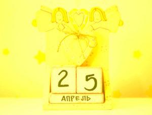 25 апреля