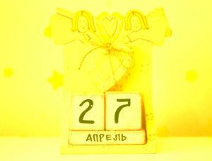 27 апреля