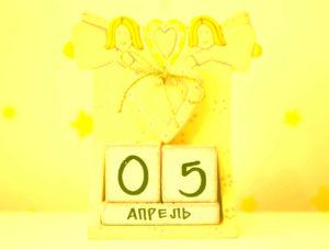 5 апреля