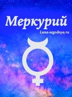планета Меркуриий