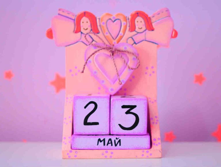 23 мая