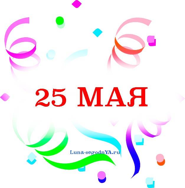25 мая