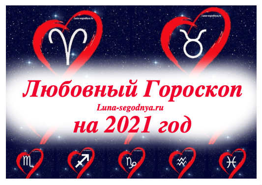гороскоп любви 2021