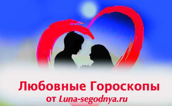 гороскоп любовный