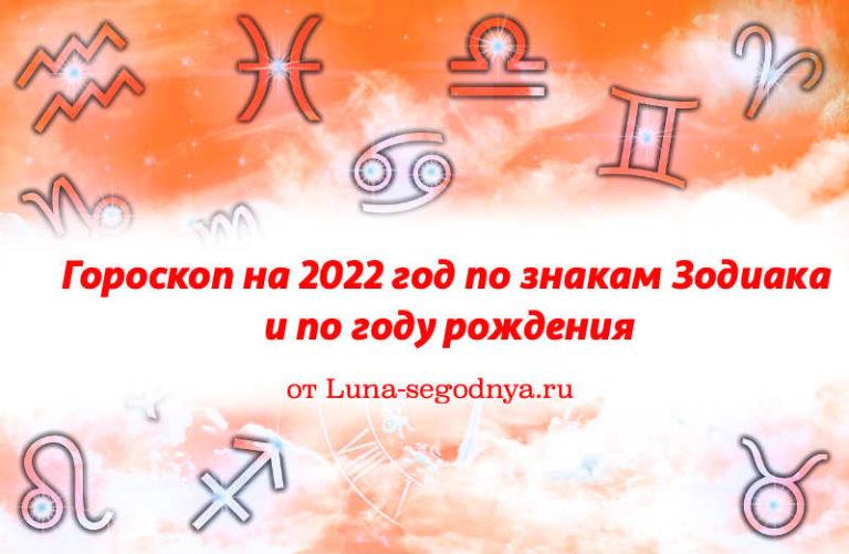гороскоп 2022
