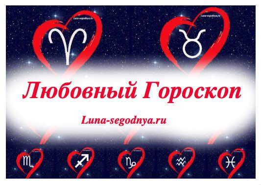 гороскоп 2021 любви