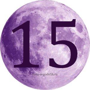 лунный день 15