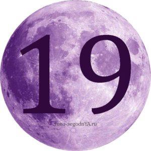 лунный день 19