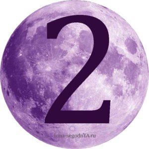 лунный день 2