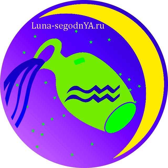 растущая луна водолей