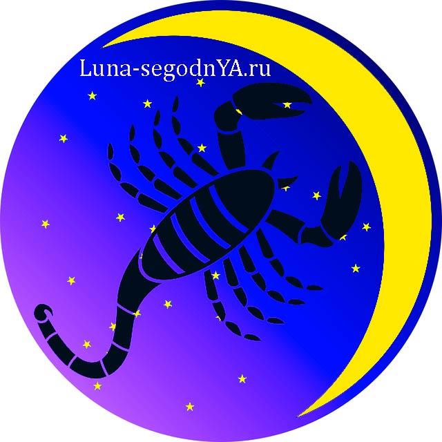 растущая луна в скорпионе