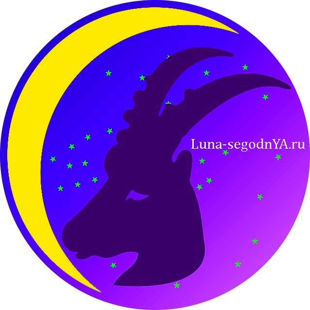 убывающая луна в козероге