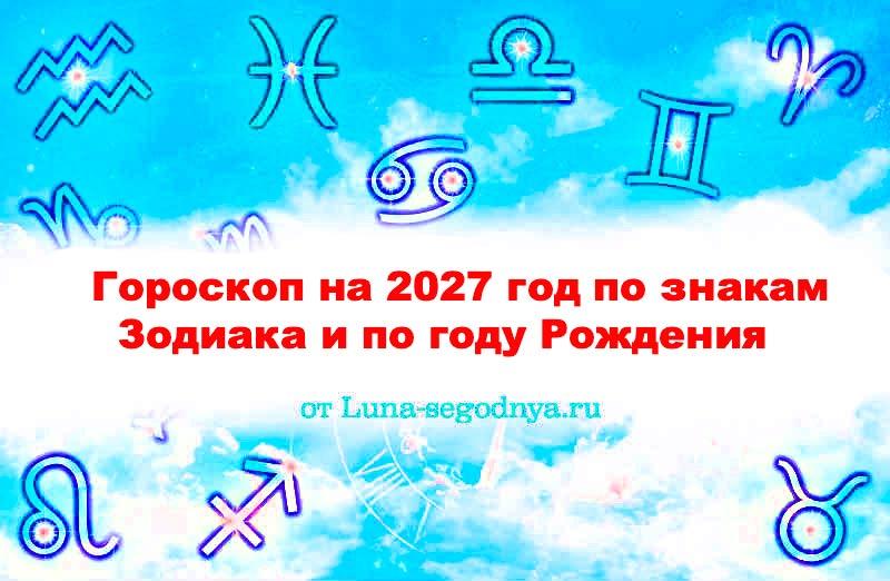 гороскоп на 2027 год