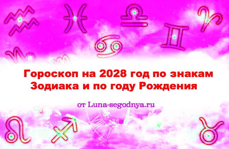 гороскоп на 2028 год