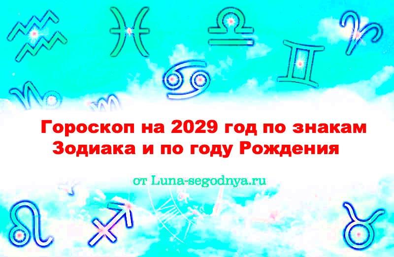 гороскоп на 2029 год