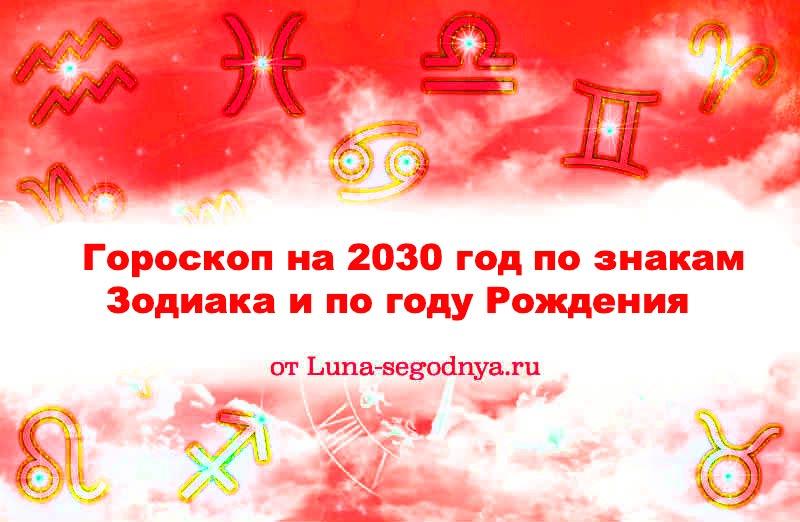 гороскоп на 2030 год