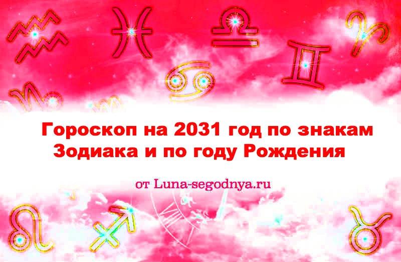 гороскоп на 2031 год