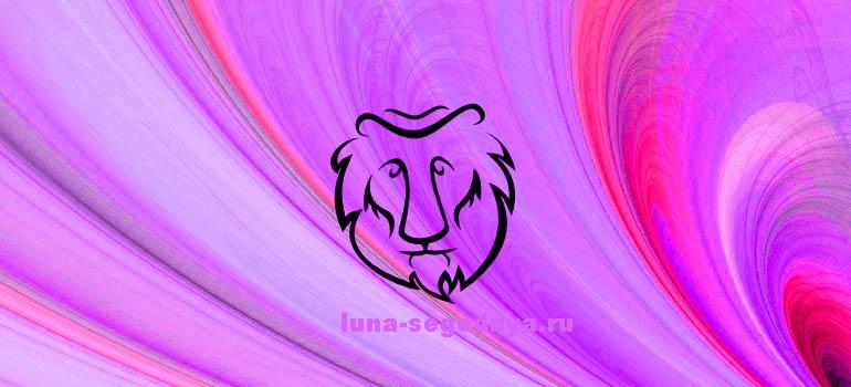 Знак лев