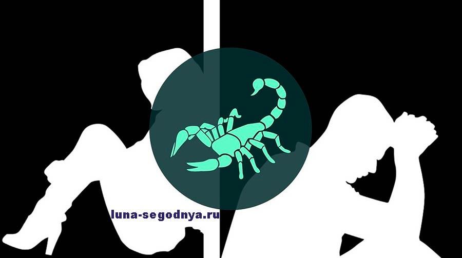 Мужчина-Скорпион