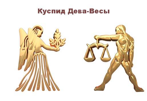 Куспид Дева Весы