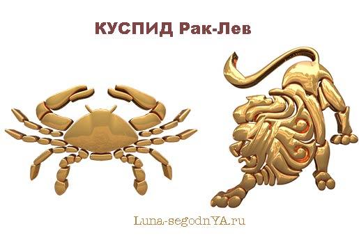 Куспид Рак лев